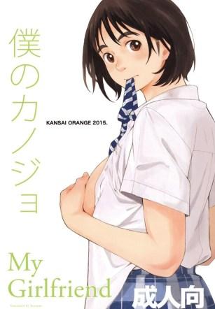 แฟนของฉัน – (COMIC1☆9) [Kansai Orange (Arai Kei)] Boku no Kanojo (Fujiyama-san wa Shishunki)